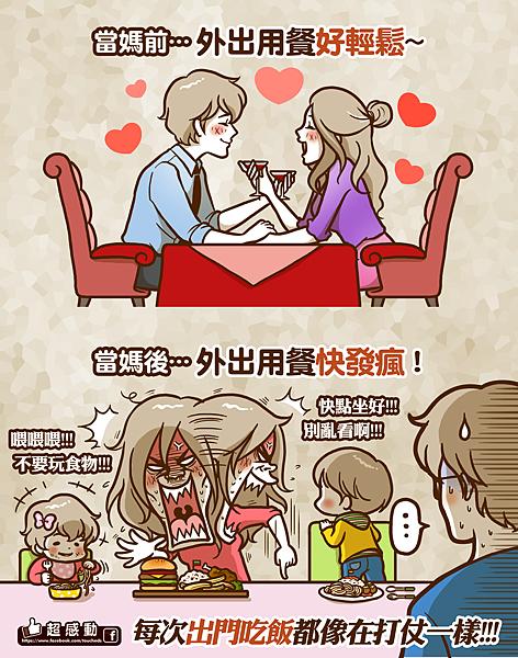 泰好吃漫畫拷貝.png