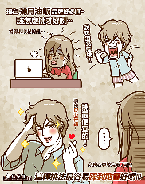 彌月油飯_漫畫拷貝.png