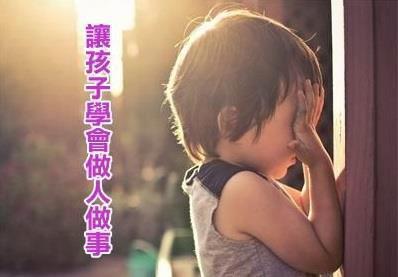 【勵志感人故事】教會小孩放下的15件人生觀,小孩長大後的人格將更加快樂!