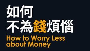 【勵志感人故事】不為錢煩惱: 如何抽絲剝繭?