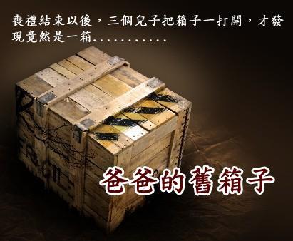【勵志感人故事】爸爸的舊箱子