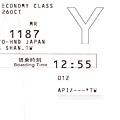 Boarding_Pass_HND_TSA.jpg