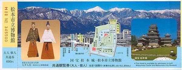 Matsumotojo_Ticket.jpg