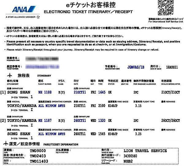ANA_Ticket_Web.jpg
