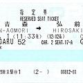 Shin_Aomori_Hirosaki