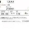 03_ISG_OGN_Boarding_Pass