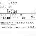 04_OGN_ISG_Boarding_Pass