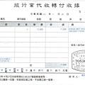 07_Receipt_Ticket_Fare