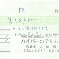08_Receipt_Hyper_Hotel