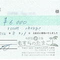 10_Receipt_Mosura