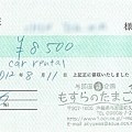 11_Receipt_Mosura_Car_Rental