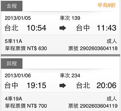 Taichung_ticket