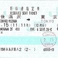 Echigo_Yuzawa_Tokyo