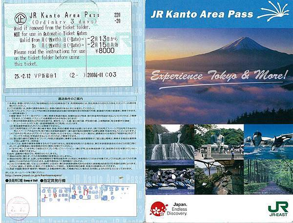 JR_Kanto_Area_Pass