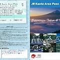 JR_Kanto_Area_Pass