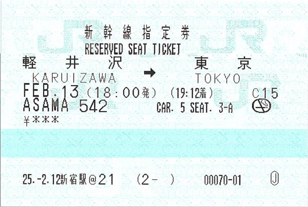 Karuizawa_Tokyo