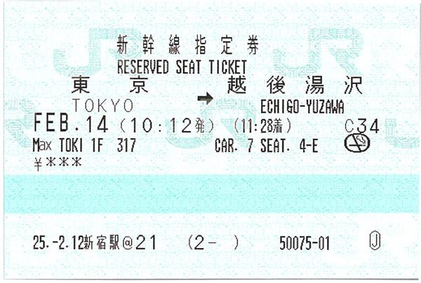 Tokyo_Echigo_Yuzawa