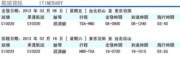 Ticket_TSA_HND