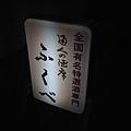 20130924_iPhone_105.jpg