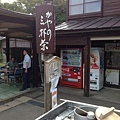 20130925_iPhone_054.jpg