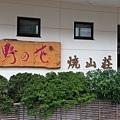 20130925_iPhone_093.jpg