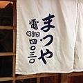20130928_iPhone_060.jpg