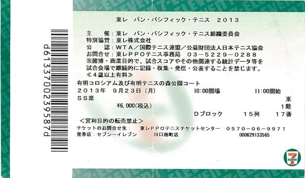 Tokyo_Pan_Pacific_Open_Ticket_Resized.jpg