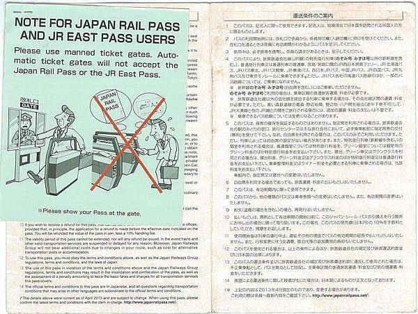 Japan_Rail_Pass_1_Resized.jpg