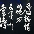 20140130_Kansai_Z1_016.jpg