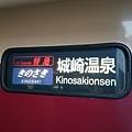 20140202_Kansai_Z1_040.jpg