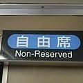 20140202_Kansai_Z1_049.jpg