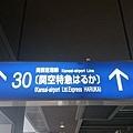 20140204_Kansai_Z1_003.jpg