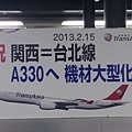 20140204_Kansai_Z1_024.jpg
