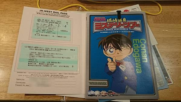 20140130_Kansai_Z1_174.jpg