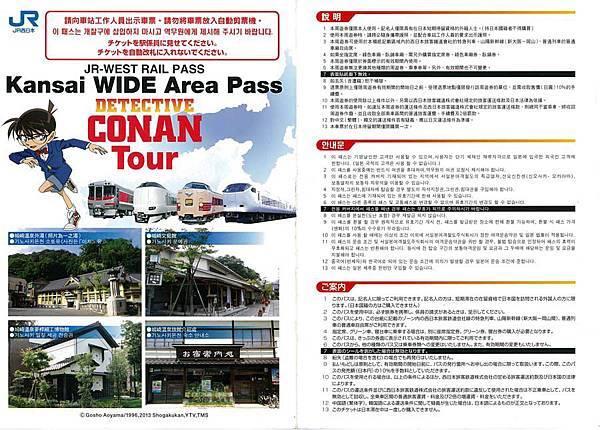Conan_Pass_Cover_Page_Web.jpg