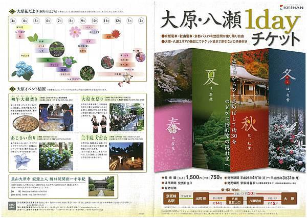 Keihan_Ohara_Pass_Brochure_1_Web.jpg