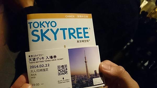 20140222_Tokyo_Z1_072.jpg