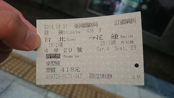 20140801_Taitung_Z1_001.jpg