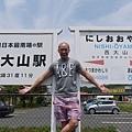 20140813_Kyushu_Simba_017.jpg