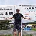 20140813_Kyushu_Simba_018.jpg