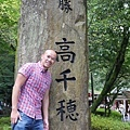 20140815_Kyushu_Simba_43.jpg