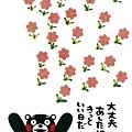 Kumamon_01.jpg