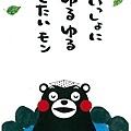 Kumamon_02.jpg