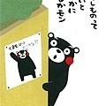 Kumamon_03.jpg