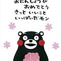 Kumamon_04.jpg