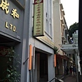 20141020_Singapore_iPhone_089.jpg