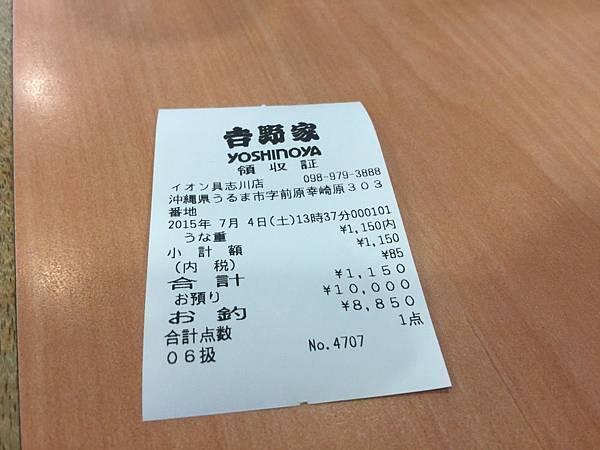 20150702_Okinawa_433.jpg