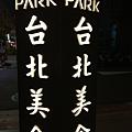 20151027_Taipei_Park_Hotel_41.jpg