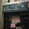 20151120_Tokyo_Bruce_011.jpg