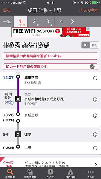 20151120_Tokyo_Bruce_120.jpg